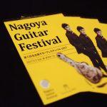 名古屋ギターフェスティバル2017終演!