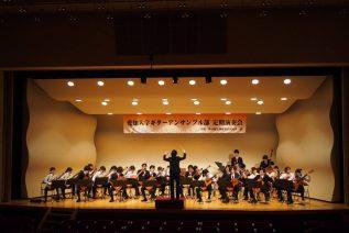 愛知大学ギターアンサンブル部