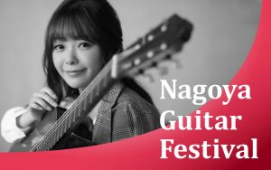 名古屋ギターフェスティバル 2019 朴葵姫