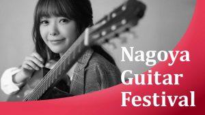 名古屋ギターフェスティバル2019