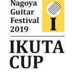 名古屋国際ギターコンクール2019 「IKUTA CUP」出場者&詳細発表